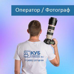 Оператор-фотограф