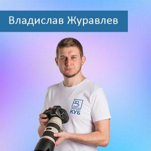Владислав Журавлев