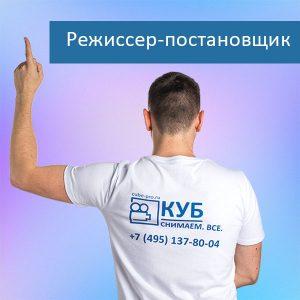 Режиссер-постановщик