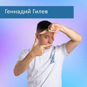 Геннадий Гилев