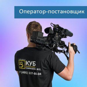 Оператор-постановщик