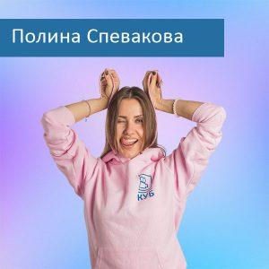 Полина Спевакова
